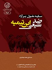 سایه مغول بر آراء ضد شیعی ابنتیمیه