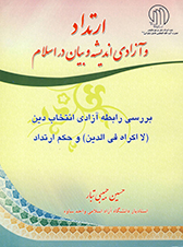 ارتداد و آزادی اندیشه و بیان در اسلام