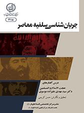 جریانشناسی سلفیه معاصر با تاکید بر داعش