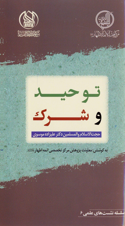 جریان شناسی وهابیت(توحید و شرک)