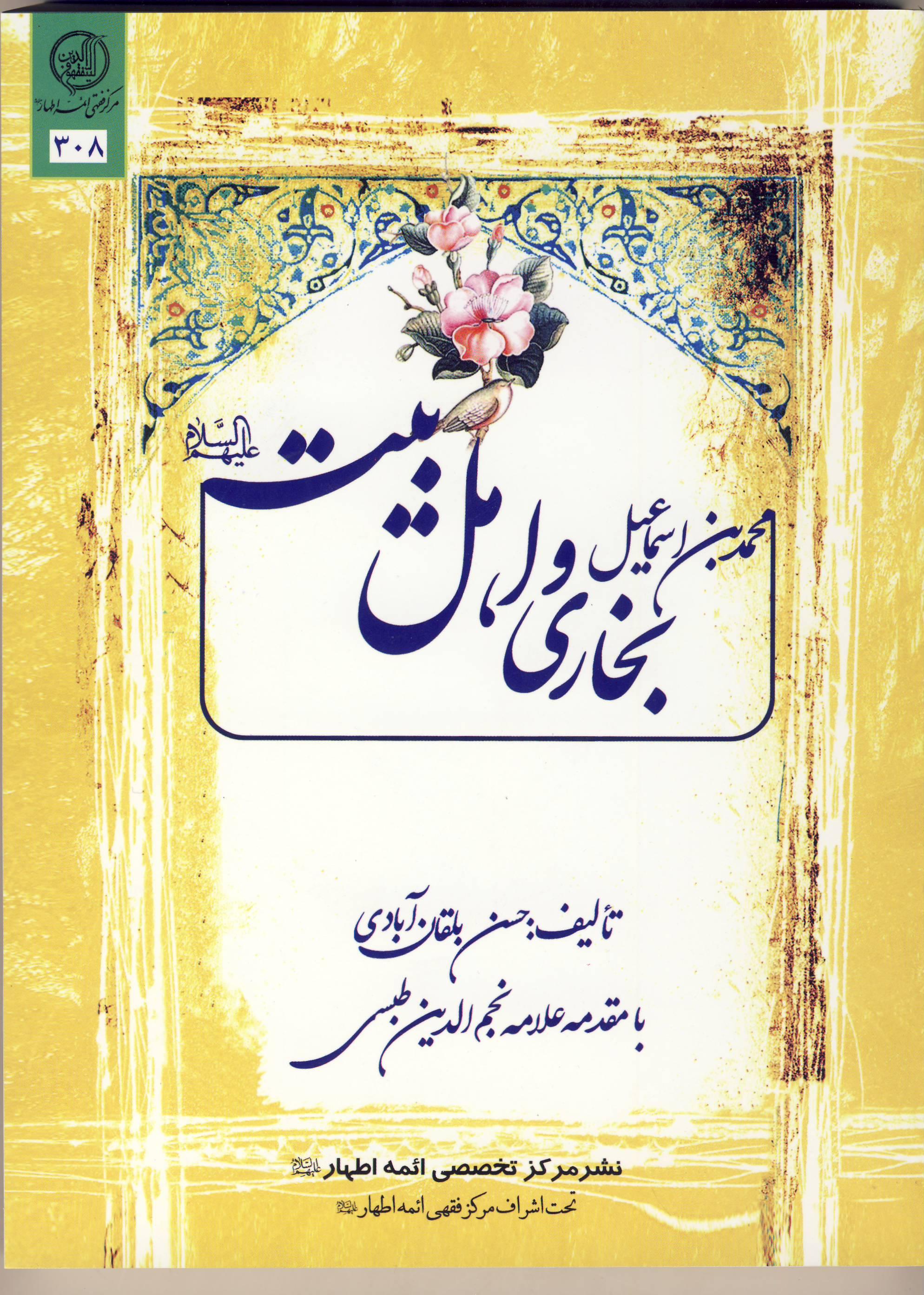 محمد بن اسماعیل بخاری و اهل بیت(ع)