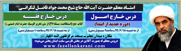 دروس استاد معظم حضرت آيت الله فاضل لنکراني(دامت برکاته) در سال تحصيلی 1400-1399