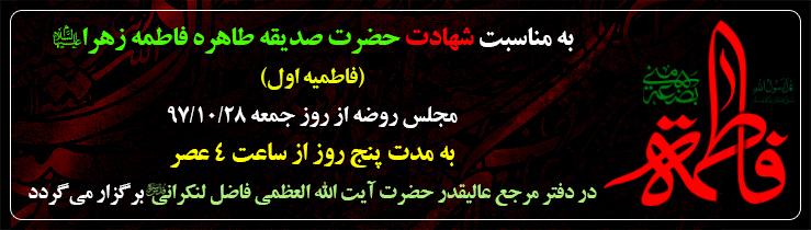 برگزاری مراسم سوگواری شهادت حضرت زهرا(س) - فاطميه اول