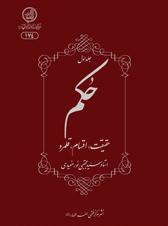 حکم؛ حقيقت، اقسام، قلمرو(جلد اول) -