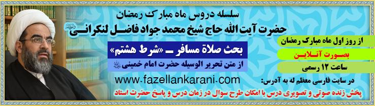 درس ماه رمضان آیت الله فاضل لنکرانی(دامت برکاته)
