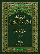 موسوعة عقائد الأئمّة الأطهار(ع)؛معرفة اللّه - الجزء الأوّل تأليف: علاء الحسون