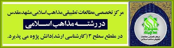 پذیرش مرکز تخصصی مشهد