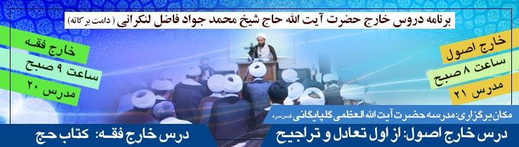آغاز دروس حضرت آيت الله حاج شيخ محمد جواد فاضل لنکراني(دامت برکاته)
