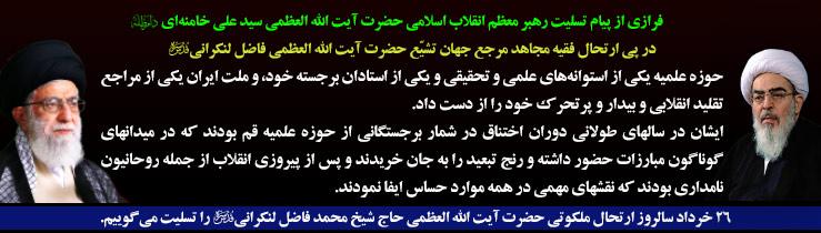 سالروز رحلت مرجع فقد جهان تشيع؛ حضرت آيت الله العظمي فاضل لنکراني(قدس سره)