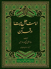 امامت اهلبيت(عليهم السلام) در قرآن -
