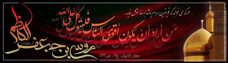 شهادت امام کاظم(ع) تسليت و تعزيت باد