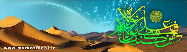 تبريک و تهنيت عيد سعيد غدير