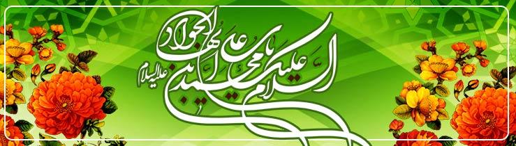 ولادت با سعادت امام محمد تقي؛ حضرت جواد الائمه(س) تبريک و تهنيت باد