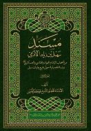 مسند سهل بن زياد الآدمى (جلد سوم) -
