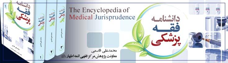انتشار دانشنامه فقه پزشکي