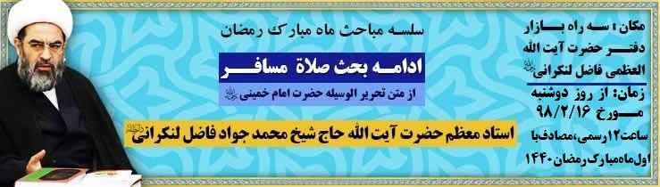 درس ماه مبارک رمضان1440