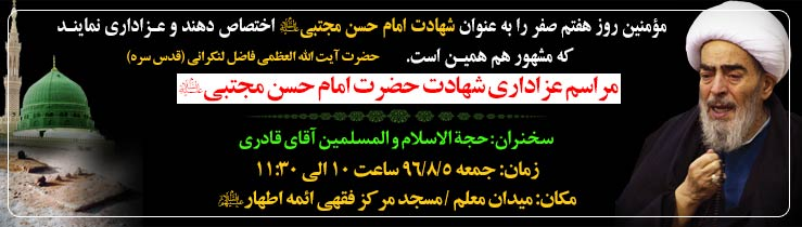مراسم عزاداری شهادت امام حسن مجتبي(ع) در مرکز فقهي ائمه اطهار(ع)