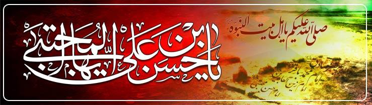 شهادت امام حسن مجتبی(ع) تسليت و تعزيت باد