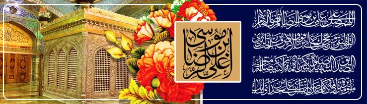 ولادت با سعادت ثامن الحجج؛ حضرت علی بن موسی الرضا(ع) تبریک و تهنیت باد