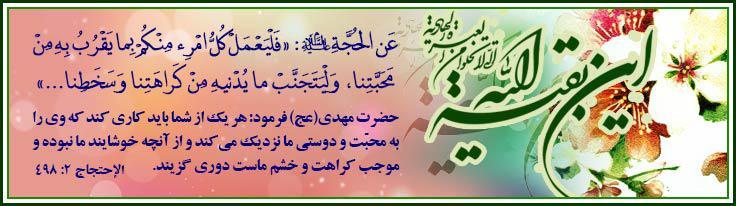 آغاز امامت امام زمان(ع) تبریک و تهنیت باد