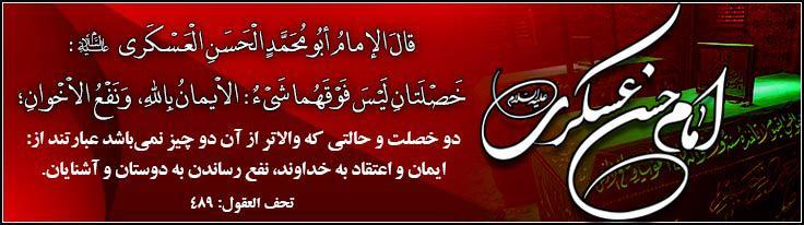 شهادت امام حسن عسکري(ع) تسليت باد