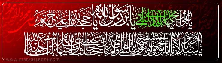 شهادت مظلومانه امام هادی(ع) تسلیت و تعزیت باد