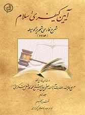 آيين کيفرى اسلام(جلد سوم) -