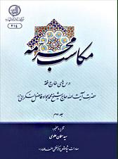 مکاسب محرّمه (جلد دوم) -