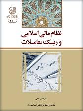 نظام مالی اسلامی و ریسک معاملات -