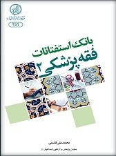 بانک استفتائات فقه پزشکی(جلد دوم) - حوزه فقه پزشکي از عرصههاي پر ابتلاي پيروان شريعت اسلام است و احکام و استفتائات صورت گرفته از مراجع تقليد؛ وظايف پزشکان کادر درماني و بيماران را مشخص ميکند. از اين رو در اين مجموعه، احکام و استفتائات فقه پزشکي بيش از 12 مرجع تقليد، به صورت موضوعي و دسته بندي شده ارائه ميشود.