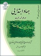 جهاد ابتدایی در قرآن کریم -