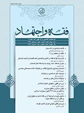 مجله فقه و اجتهاد (6-7) -
