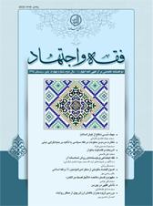 مجله فقه و اجتهاد (شماره 4) -