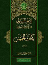 تنقیح الشریعة فی شرح تحریر الوسیلة (الجزء الثانی) -