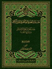 تمسك العترة الطاهرة بالقرآن الکریم - دراسة تفصیلیّة حول الآیات التی تمسك بها الائمة (علیهم السلام)