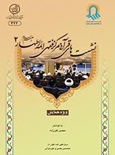 نشستهای قرآنی مرکز فقهی ائمه اطهار (علیهمالسلام) -
