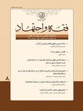 مجله فقه و اجتهاد (8) -