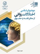 موضوعشناسی اختلالات روانی از منظر فقه و حقوق -
