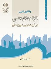 واکاوی فقهی الزام حکومتی در تربیت دینی شهروندان -