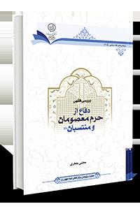 بررسی فقهی دفاع از حرم معصومان و منتسبان(عليهمالسلام) -