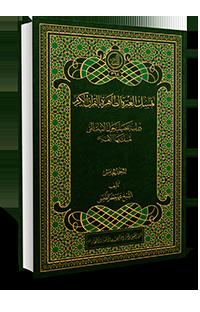 تمسّك العترة الطاهرة بالقرآن الكريم(المجلد الخامس) -