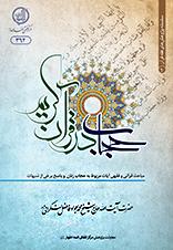 حجاب در قرآن کريم -