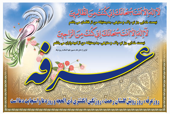Image result for روز عرفه و عید قربان