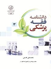 دانشنامه فقه پزشکى(جلد سوم) -