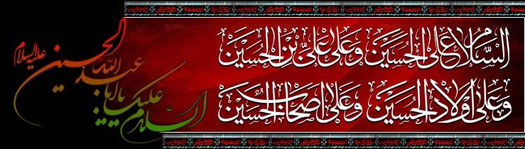 شهادت جانسوز اباعبدالله الحسین(ع) و اولاد و اصحاب باوفایش تسلیت و تعزیت باد
