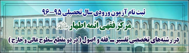 ثبت نام آزمون ورودي مرکز فقهي ائمه اطهار(ع)