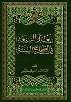 رجال الشيعة فى الصحاح الستة -