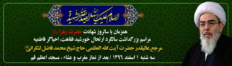مراسم سالگرد ارتحال حضرت آيت الله العظمی فاضل لنکرانی(قده)
