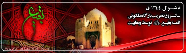 هشتم شوال؛ سالروز فاجعه اسفناک تخريب بارگاه ملکوتی ائمه بقيع توسط وهابيت تسليت باد