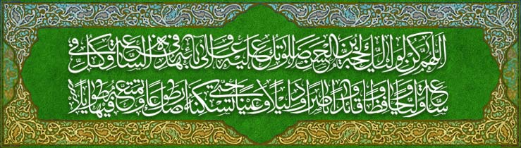 ولادت با سعادت امام زمان؛ حضرت حجت بن الحسن العسکری(عج) تبریک و تهنیت باد
